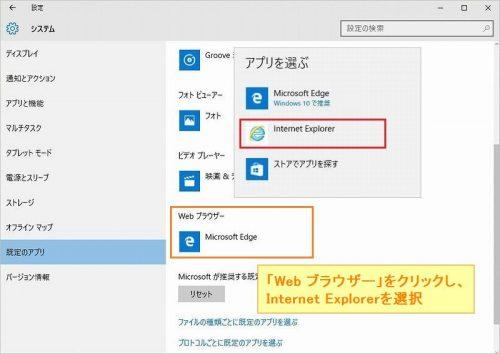 「アプリを選ぶ」からInternet Explorerを選択する