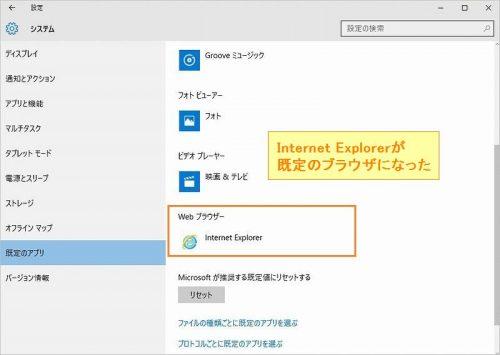 既定のブラウザがInternet Explorerになった