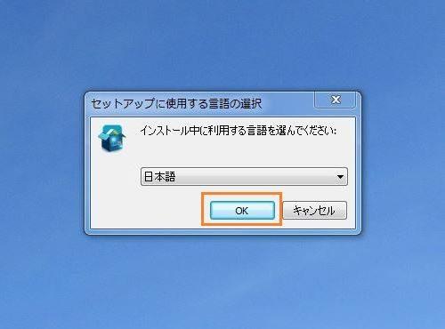 セットアップに使用する言語の選択画面