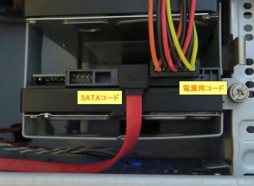 HDDとSSDの交換作業