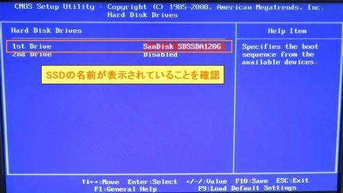 ハードディスクデバイス登録の確認