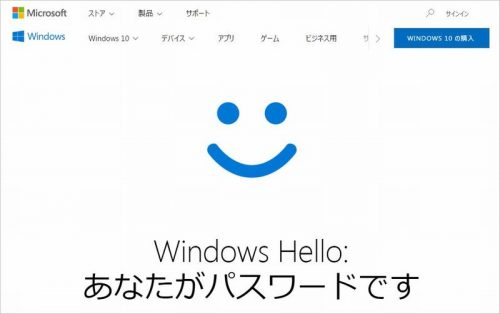 Windows Hello(Microsoft公式HP)