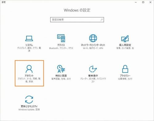 Windowsの設定の画面