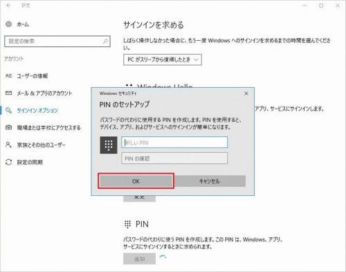 PINのセットアップ画面