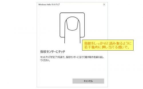 「指紋センサーにタッチ」の案内画面