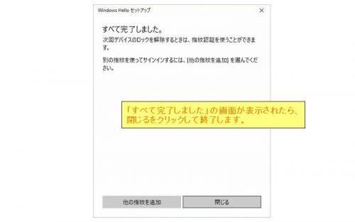 Windows Helloのセットアップ完了画面