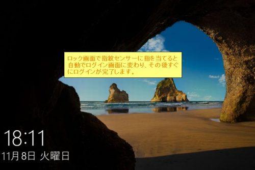 Windows10ロック画面