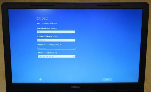 Windows10の初期設定画面