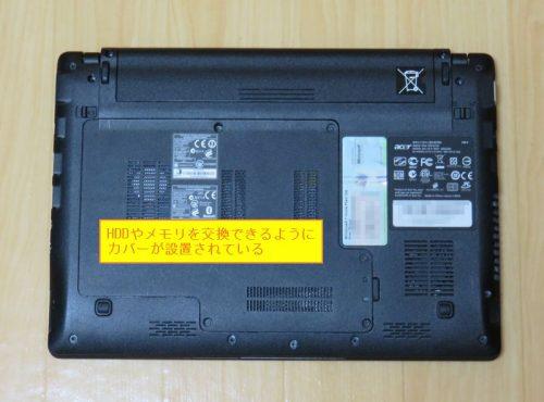 acerのノートパソコンに設置されているカバー