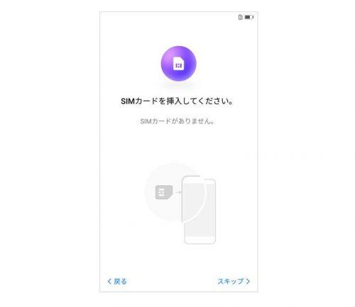 SIMカード挿入案内の画面
