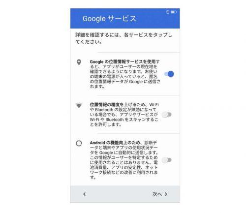 Googleサービス関係の設定画面