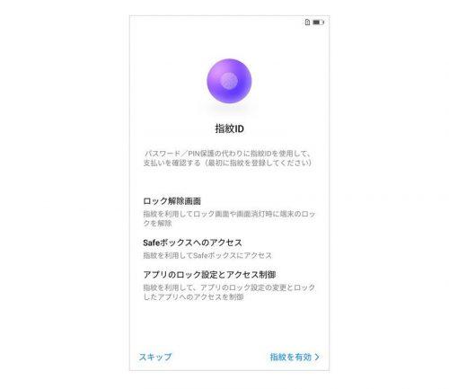 指紋IDの設定画面
