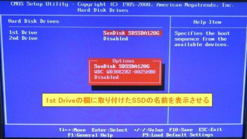 ハードディスクデバイスの選択