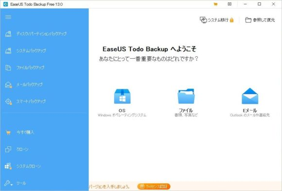 EaseUS Todo Backup Free 13