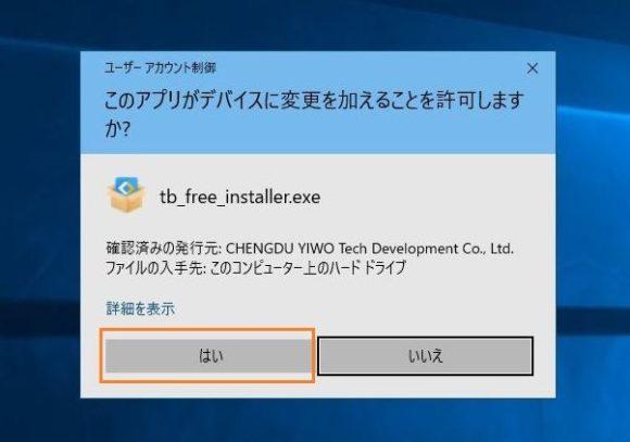 ユーザーアカウント制御の案内画面