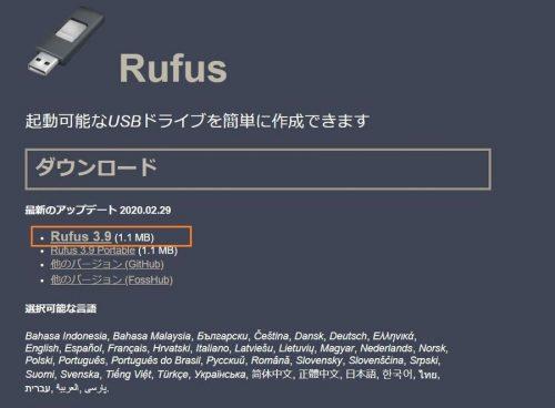 Rufus公式サイト