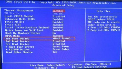 BIOSの設定画面