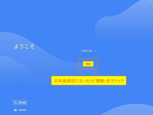 日本語表記への変更後画面