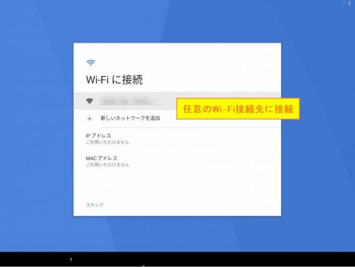 Wi‐Fi接続の設定