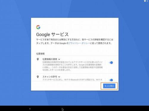 Googleサービスに関する設定