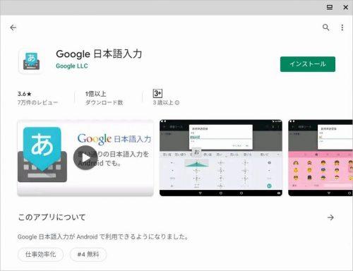 Google日本語入力アプリ