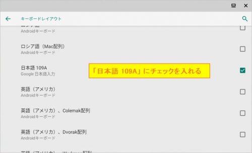 「日本語109A」を選択
