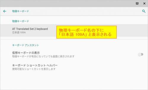 「日本語 109A」の表示