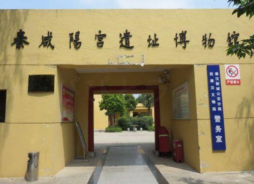 秦咸陽宮遺跡博物館