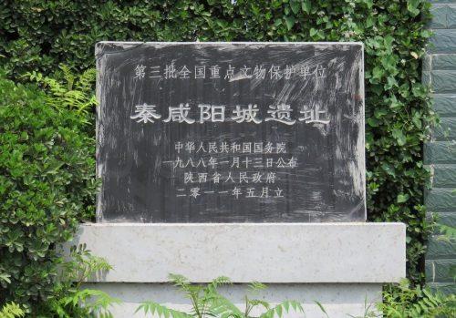 秦咸陽城遺跡