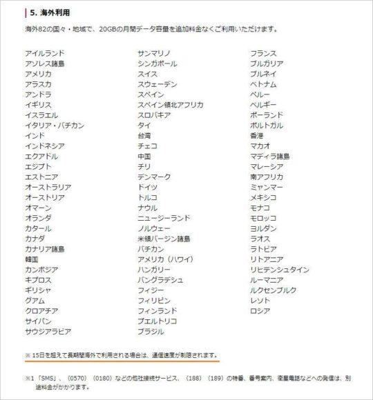 「ahamo」報道発表資料 5.海外利用の抜粋